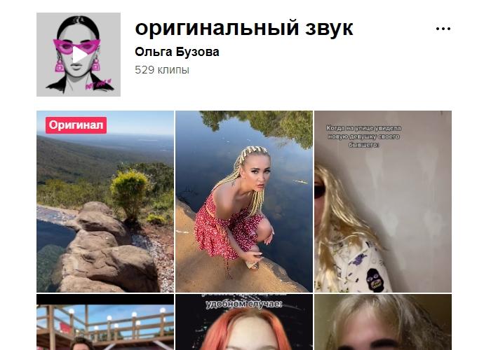 Ольга Бузова и её звук в Тик Ток