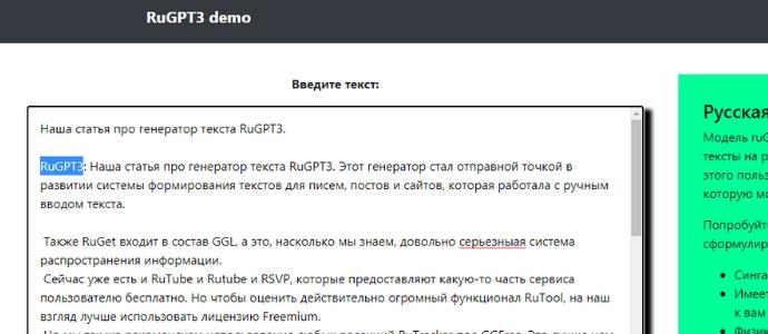 Пробуем сгенерировать текст через RuGPT3 demo