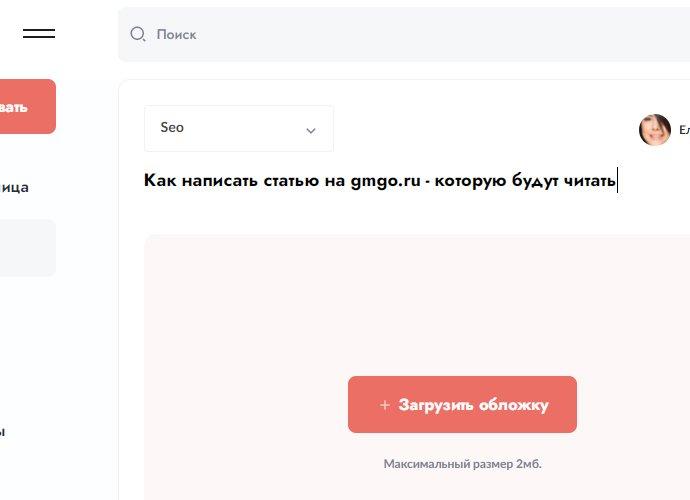 Как написать статью на gmgo.ru - которую будут читать