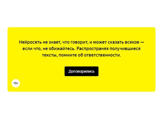 Нейросеть дописывает текст или как Яндекс рассказал про «Балабоба»