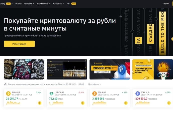 Binance стали партнёрами с Alchemy Pay и теперь  пользователи смогут использовать криптовалюту для покупок в 18 странах мира.
