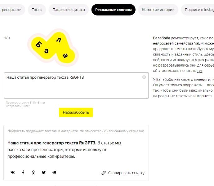 «Балабоба» — Генератор текста онлайн от Яндекса