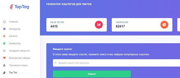 Подобрать хештеги для Тик Ток или генераторы хештегов