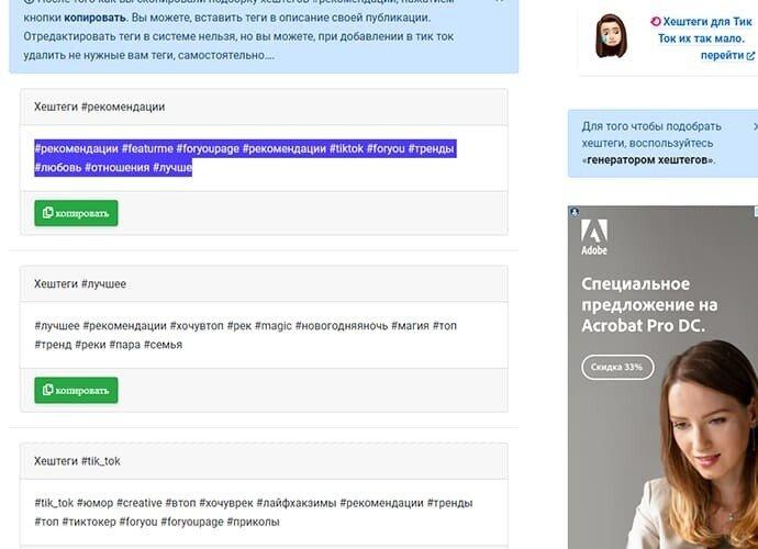 Бесплатные тематические сайты с подборками или самостоятельный поиск хештегов для Тик Ток