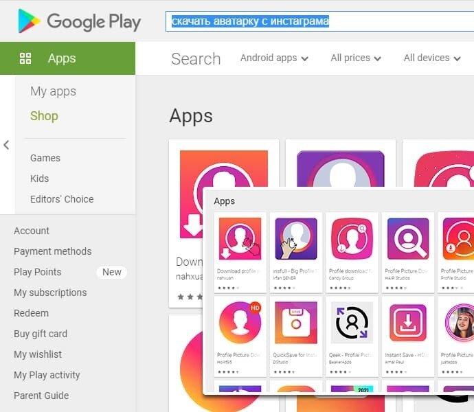 Как скачать аватарку из инстаграма в приложение с Android или iPhone iOS