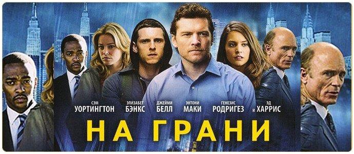 На грани (2012) - триллер, боевик, криминал