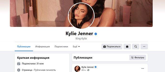 Kylie Jenner в фейсбук