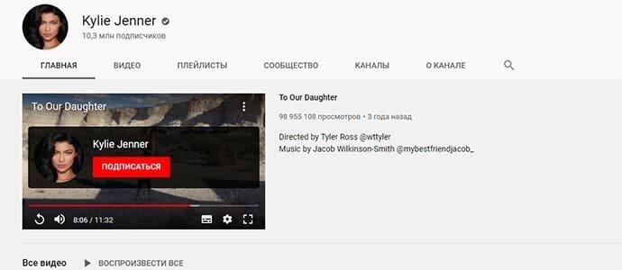 Официальный youtube канал Кайли Дженнер