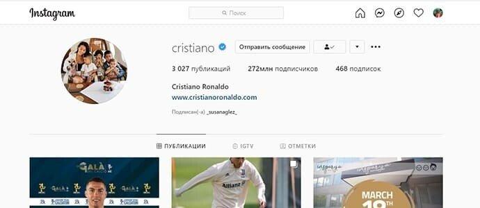 инстаграм страница Криштиану Роналду