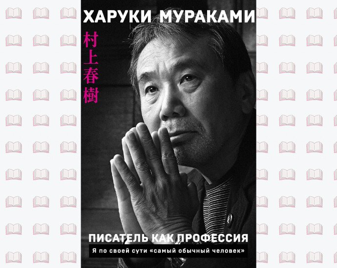 Писатель как профессия - обложка книги Харуки Мураками