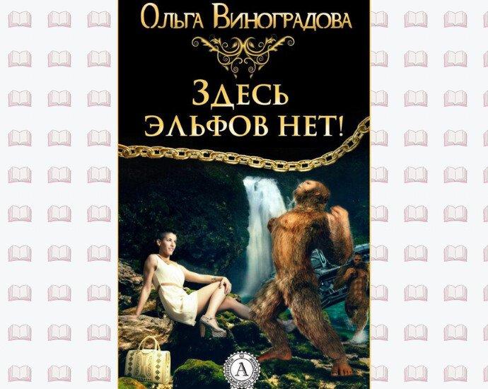 """Ольга Виноградова. Обложка книги """"Здесь эльфов - нет!"""""""