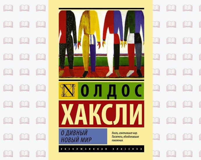 О дивный новый мир - обложка книги Олдоса Хаксли