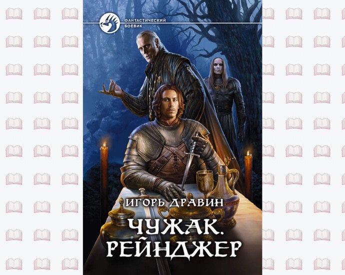 Книга Чужак - Игорь Дравин
