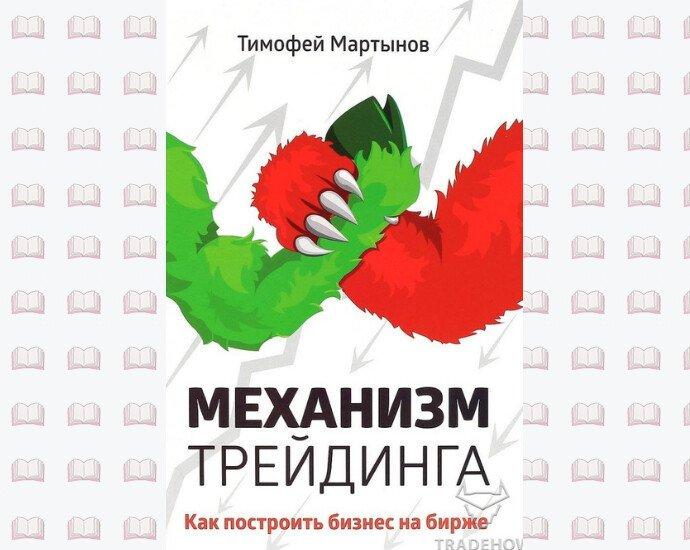 Книга Тимофея Мартынова