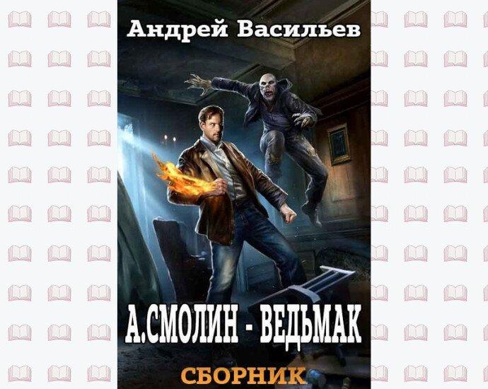 А. Смолин - Ведьмак