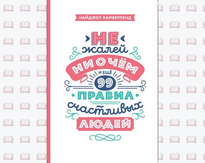 """Книга """"12 правил жизни_ противоядие от хаоса"""""""