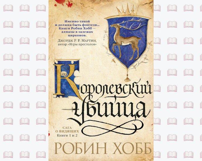 Обложка книги Королевский Убийца