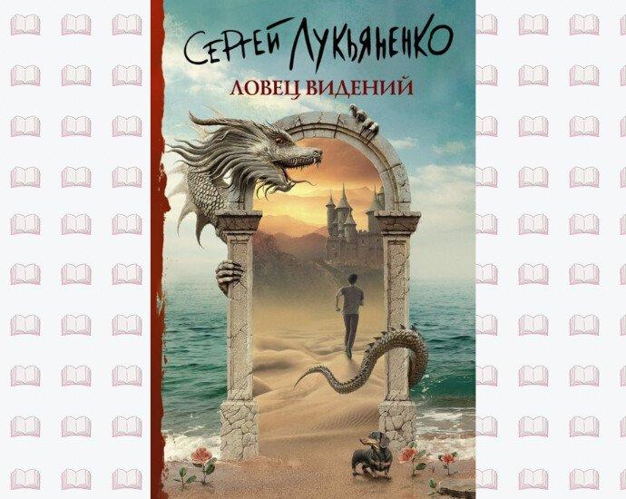 Обложка книги нового аудиосериала от Сергея Лукьяненко