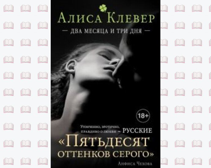 Алиса Клевер, Два месяца и три дня - обложка книги
