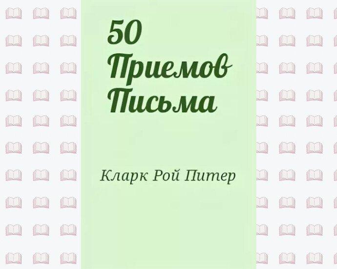 50 приемов письма - обложка книги Рой Кларк