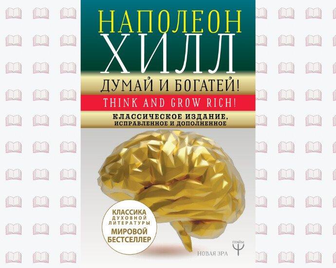 Думай и Богатей - книга по позитивному мышлению