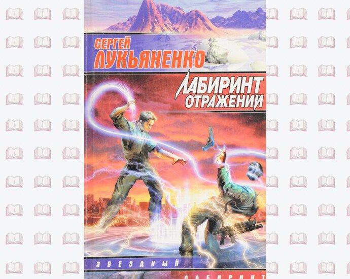 Обложка книги Сергея Лукьяненко