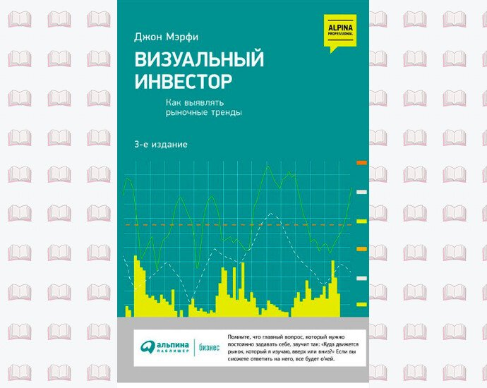 """Джон Мэрфи """"Визуальный инвестор"""" - книга"""