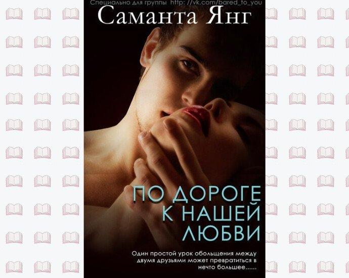 Саманта Янг, На улице нашей любви - обложка книги