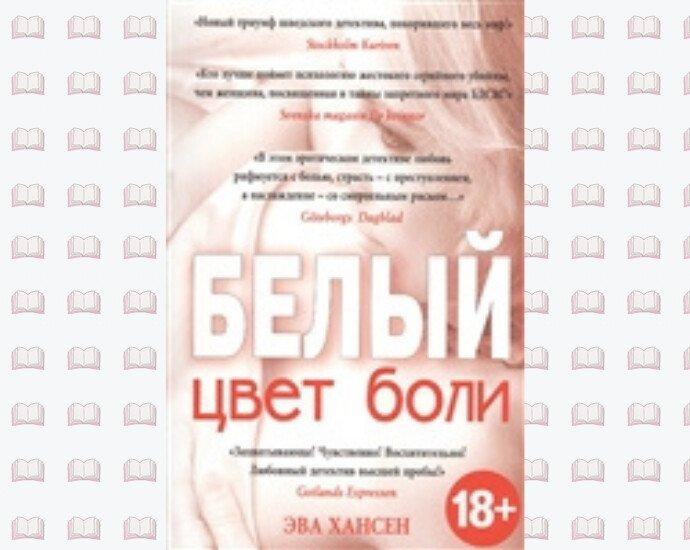 Эва Хансен, Цвет боли: белый - обложка книги