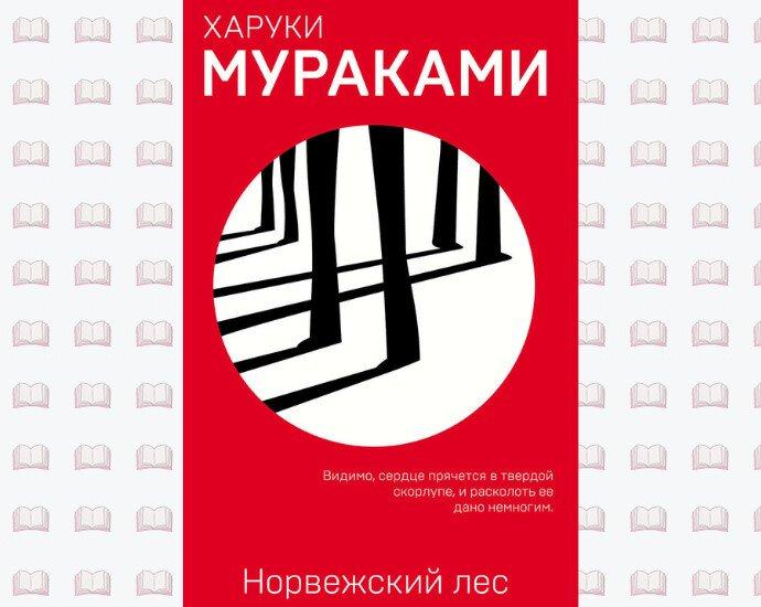 Харуки Мураками - цитаты