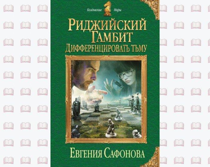 """Евгения Сафонова. Обложка книги """"Дифференцировать тьму"""""""