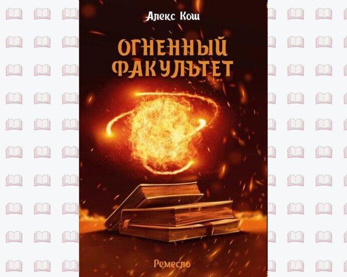 Обложка книги Огненный факультет