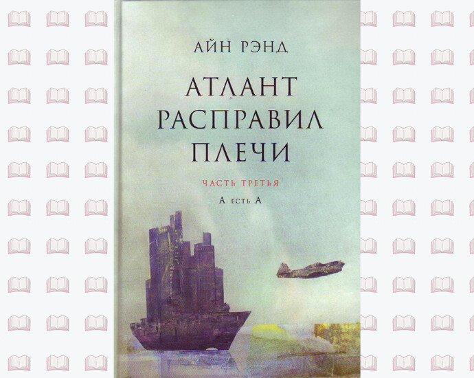 Обложка книги Атлант Расправил Плечи