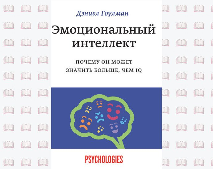 Книга Даниела Гоулмана - Эмоциональный интеллект. Почему он может значить больше, чем IQ.