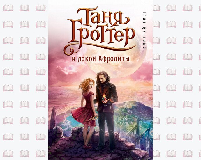 Таня Гроттер - обложка книги