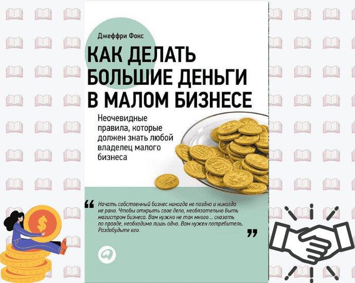 Обложка книги о малом бизнесе