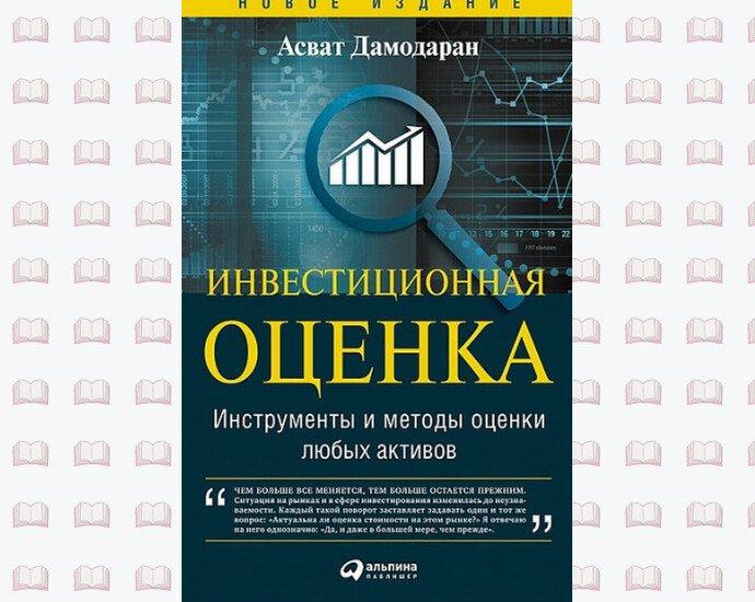 Книга про трейдинг - инвестиционные байки
