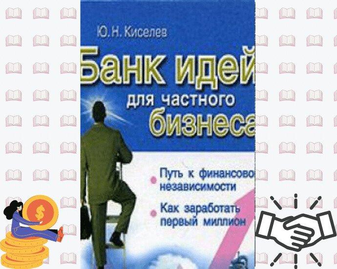 обложка книги банк идей