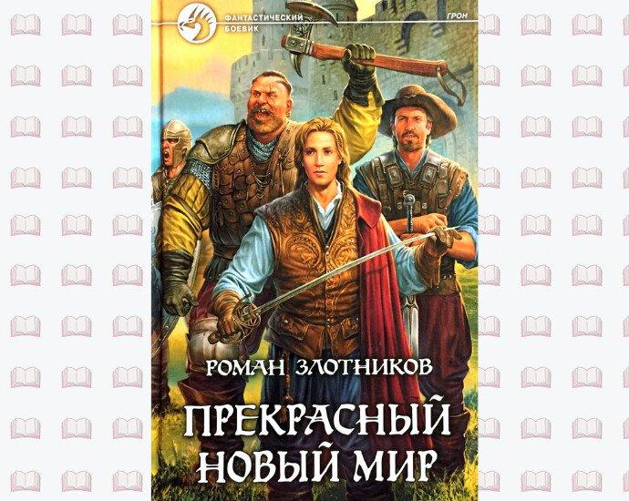 Роман Злотников - Серия книг: Грон