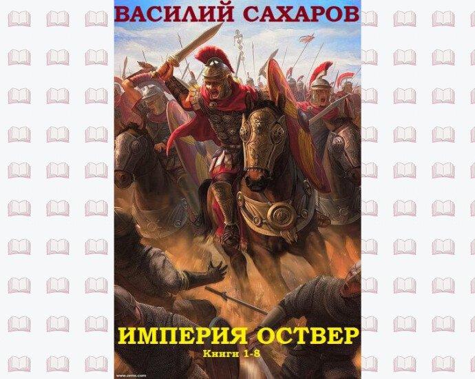 Уркварт Ройхо - Василий Сахаров