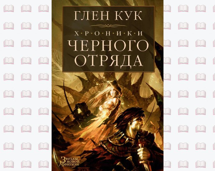 Обложка книги Черный отряд