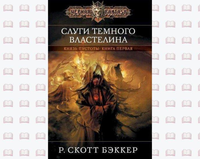 Обложка книги Князь Пустоты