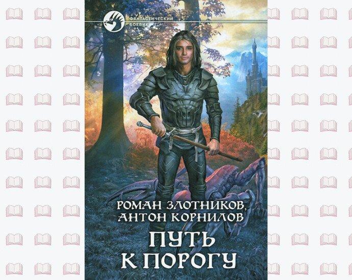 Обложка книги из серии Рыцари Порога