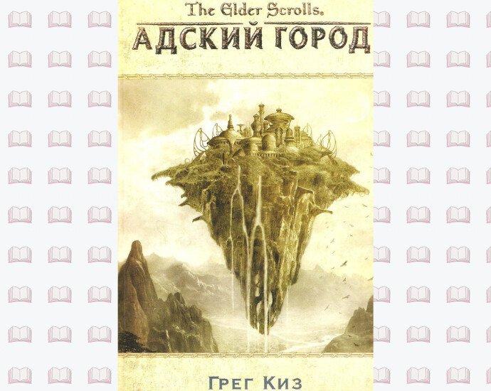 Книга Адский город - автор Грегори Киз