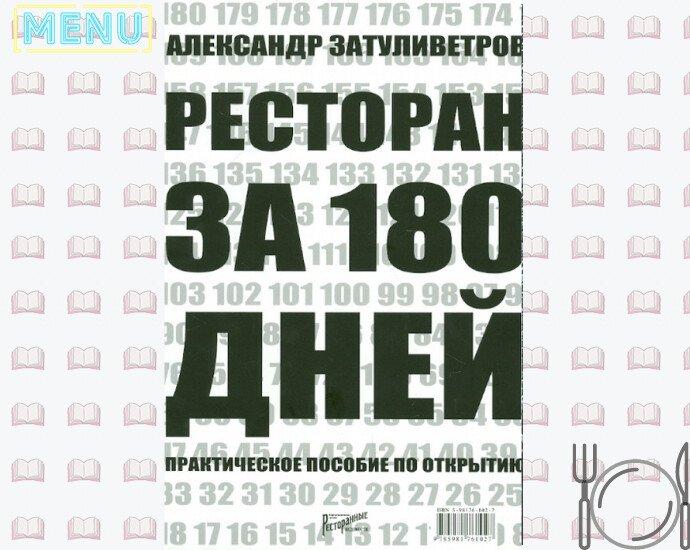 Книга о том, как создать ресторан за 180 дней
