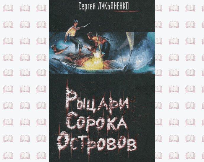 Рыцари сорока островов - обложка книги Сергея Лукьяненко