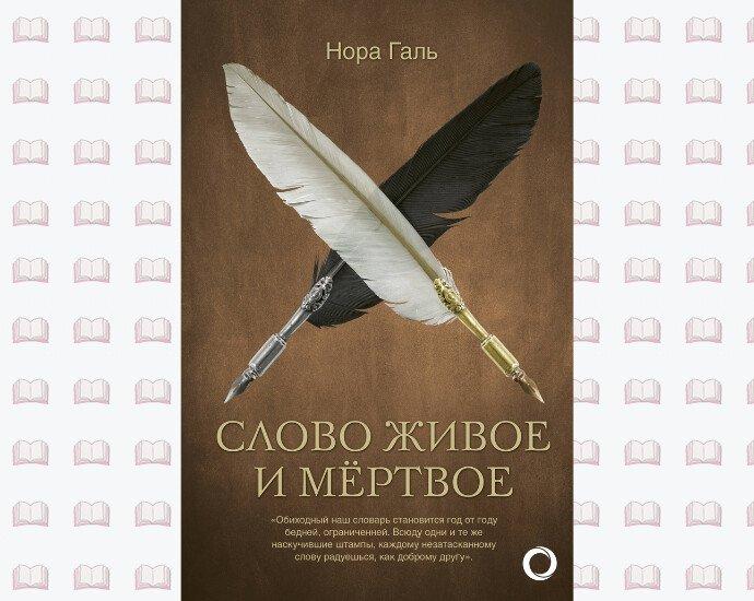 Слово живое и мертвое - обложка книги Нора Галь