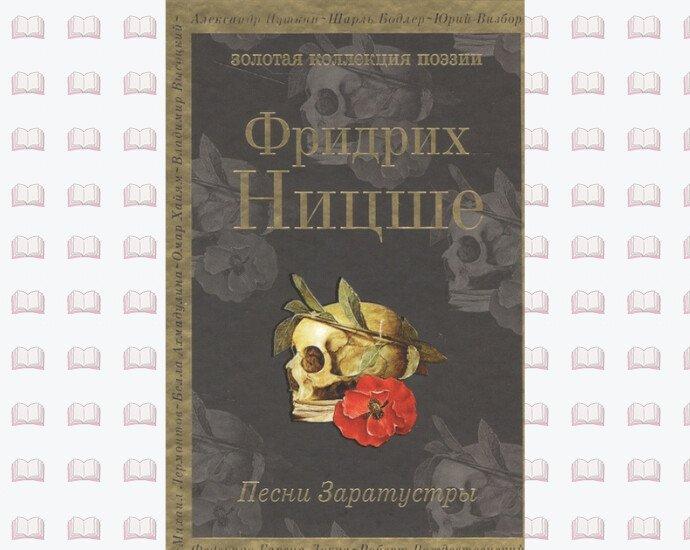 Обложка книги Песнь Заратустры