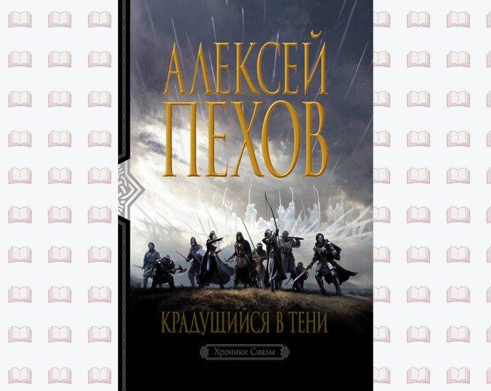 Хроники Сиалы - серия книг Алексея Пехова