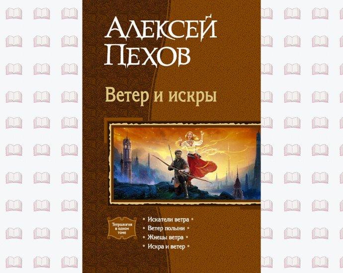 Алексей Пехов, книга Ветер и Искры
